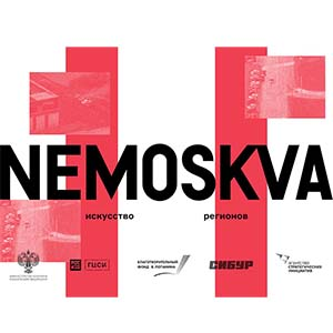 The international mobile symposium NEMOSKVA started in Nizhny Novgorod and went further to the east